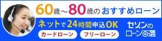 【セゾンファンデックス】カードローン(かんたん安心プラン)