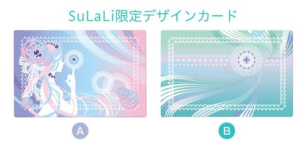 SuLaLi専用カードデザイン